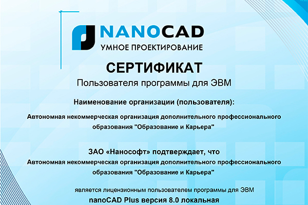 Курсы nanoCAD Plus